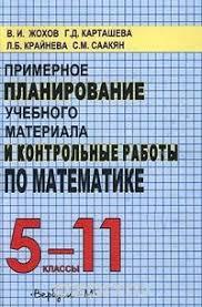 Купить Примерное планирование учебного материала и контрольные  Купить Примерное планирование учебного материала и контрольные работы по математике 5 11 классы в интернет магазине ru