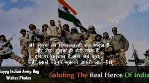 Happy Indian Army Day 2019 Whatsapp Status Quotes And Dp Images