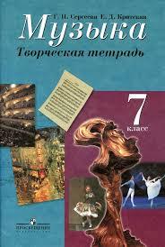 Учебники по музыке Страница  Музыка Творческая тетрадь 7 класс Сергеева Г П Критская Е Д