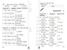 Задания для детей класса английский язык econ audit ru  джинсовая заплатка