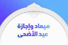متى موعد اجازة عيد الاضحى 1442 القطاع الخاص – أخبار عربي نت