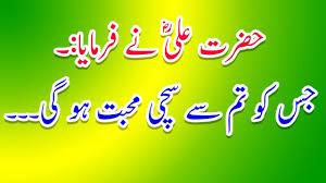 Top 20 Hazrat Ali R A Quotes About Love In Urdu Golden Words Of Hazrat Ali Ra Aqwal