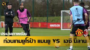 ก่อนเกม ยูโรป้า ลีก แมนยู พบ มิลาน | The Thaiger ข่าวไทย