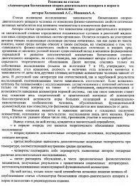"""cтатьи и Публикации Ответ на рецензию """"А 1"""""""