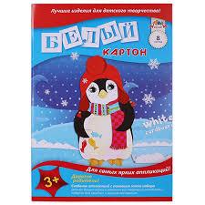 <b>Апплика Картон</b> белый Пингвин А4 8 листов - Акушерство.Ru
