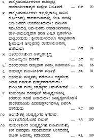ಶ್ರೀವಾಲ್ಮೀಕಿರಾಮಾಯಣ valmiki ra ana in kannada  ಶ್ರೀವಾಲ್ಮೀಕಿರಾಮಾಯಣ valmiki ra ana in kannada set of 11 volumes