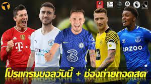 โปรแกรมบอลวันนี้ ช่องทางรับชมสด 23 ตค.64 | Thaiger ข่าวไทย