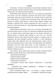 Реферат Оппортунизм и его виды Рефераты Банк рефератов Сайт  Оппортунизм и его виды 18 12 15