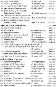 विश्वदृष्टि essays in honor of doctor sampurnanand  विश्वदृष्टि essays in honor of doctor sampurnanand set of 2 volumes