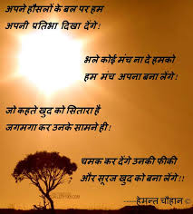 Good Thought In Hindi Of Life - 40chienmingwang.com via Relatably.com