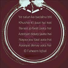 Urdu Newyear Poetry Shayari English Shayari Nojoto
