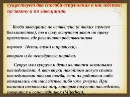 наследование по закону в российской федерации дипломная работа  наследование по закону в германии