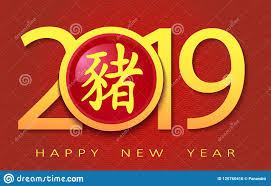 2019 Chinese Zodiac Element 2019 Chinese Fortune Calendar
