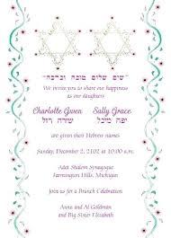 Naming Ceremony Invitation Template Naomijorge Co