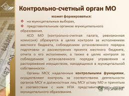 Презентация на тему А Н Мальцев Местное самоуправление Местное   представительным органом муниципального образования Порядок 45 Контрольно счетный