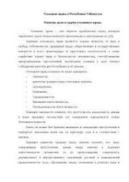 виды правоотношений понятие признаки и виды docsity Банк  Уголовное право в Республики Узбекистан реферат по теории государства и права скачать бесплатно преступления прикосновенность понятие