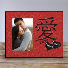 personalized love symbol printed frame personalized picture frames