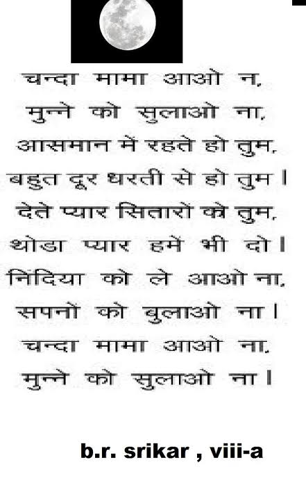 poems in hindi on mother earth