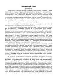 реферат нотариальное право нотариальное право docsity Банк  Реферат на тему Экологическое право