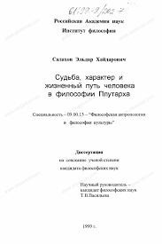 Диссертация на тему Судьба характер и жизненный путь человека в  Диссертация и автореферат на тему Судьба характер и жизненный путь человека в философии Плутарха
