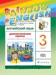 Английский язык класс контрольные работы авт Афанасьева О В  Английский язык 3 класс Диагностические работы Рабочая тетрадь