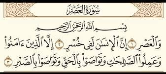 لغة القرآن - تفسير سورة العصر: ▫{وَالْعَصْرِ (1) إِنَّ...