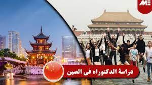 ✔️دراسة الدكتوراه في الصين 2021✔️*| تکالیف دراسة الدكتوراه في الصين