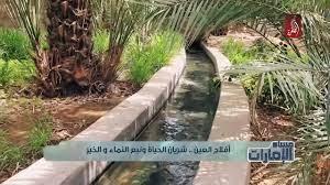 افلاج العين ، شريان الحياة و نبع النماء و الخير - YouTube