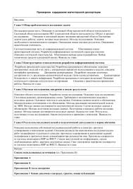 Положение о юридическом отделе Администрации Примерное содержание магистерской диссертации