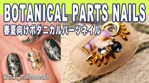 How To Botanical Parts Nails 春夏向けボタニカルパーツネイル Youtube