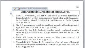 Библиография в word е и по ГОСТ Р det random Список литературы update