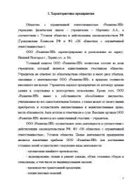 Отчет по практике менеджера на предприятии ООО на заказ