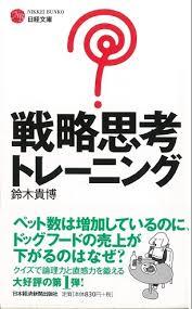 「鈴木貴博 [百年コンサルティング代表]」の画像検索結果