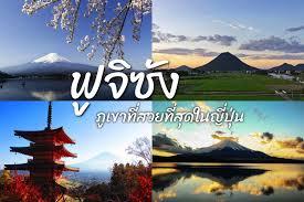 รวมทุกเรื่องที่อยากรู้ของ ภูเขาไฟฟูจิ และที่เที่ยวยอดนิยม (Mount Fuji)    MATCHA เว็บไซต์แม็กกาซีนแนะนำการท่องเที่ยวญี่ปุ่น