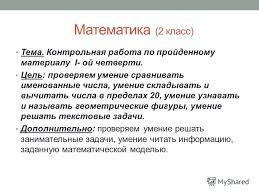 Презентация на тему УРОК РАЗВИВАЮЩЕГО КОНТРОЛЯ Деятельностная  3 Математика
