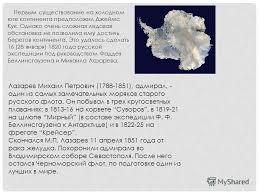 Презентация на тему Доклад по природоведение На тему Открытие  3 Первым существование