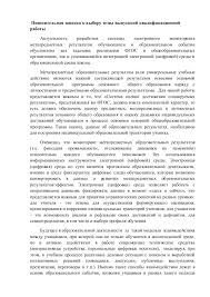 индивидуальный план Агеева Пояснительная записка к выбору темы