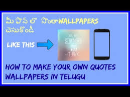 Make Your Own Quotes Mesmerizing How To Make Your Own Quotes Wallpapers On Android In Telugu YouTube