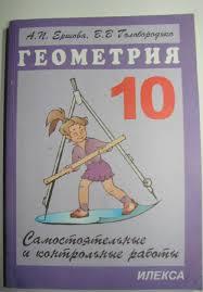 из для Геометрия класс Самостоятельные и контрольные  Иллюстрация 16 из 19 для Геометрия 10 класс Самостоятельные и контрольные работы Ершова Голобородько Лабиринт книги