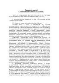 Разделение властей в современной России диплом по теории  Разделение властей в современной России диплом по теории государства и права скачать бесплатно избирательный президент парламент