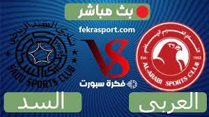 مشاهدة مباراة السد والعربى بث مباشر اليوم 1-10-2021 دورى نجوم قطر - فكرة  سبورت