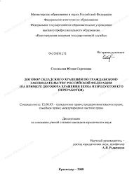 Диссертация на тему Договор складского хранения по гражданскому  Диссертация и автореферат на тему Договор складского хранения по гражданскому законодательству Российской Федерации на