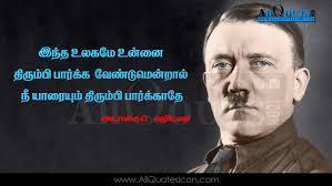 Abdul Kalam Tamil Inspiring Quotes Images Adolfo Hitler 780996
