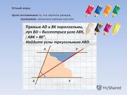 Презентация на тему Геометрия класс Параллельные прямые  4 Устный