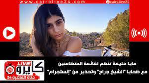 """مايا خليفة تنضم لقائمة المتضامنين مع ضحايا """"الشيخ جراح"""" وتحذير من  """"إنستجرام"""""""