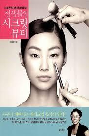 jung saem mool s secret beauty makeup book techniques tutorial korean