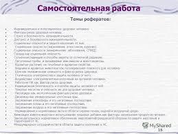 Презентация на тему Безопасность жизнедеятельности Представление  18 18 Самостоятельная работа Темы рефератов