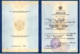 Купить диплом в севастополе российского вуза ru Купить диплом в севастополе российского вуза iii