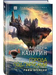 Города под парусами. <b>Книга</b> 3. Рифы <b>Времени Эксмо</b> 6328855 в ...