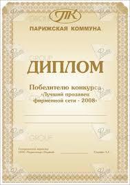 Дипломы грамоты  Ваше имя